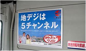 バス車内B3セット(北九州代替バス)