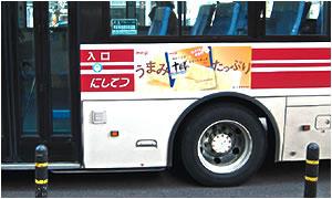 バス外側シート【ステップ・アップ】