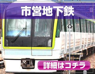 市営地下鉄