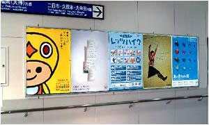 駅貼り(天神大牟田線・貝塚線)