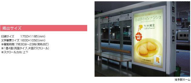 博多駅ホーム自立式両面スクロール広告