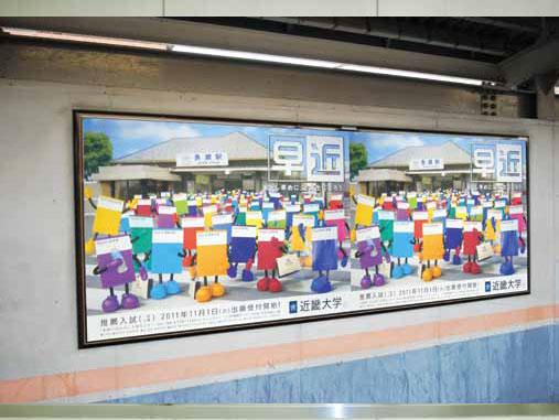 阪和1 0 駅( 旧名称:阪和セット)