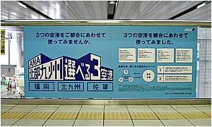 ホーム柵(ガラス面)シート 小倉駅