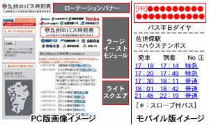 時刻表サイト広告