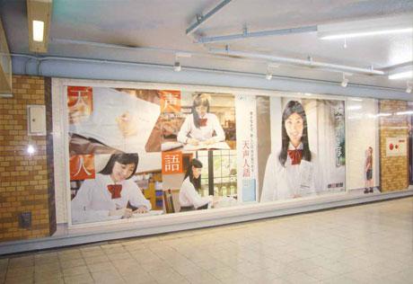 大阪駅桜橋コリドー( 旧名称:大阪駅ジャンボセット)