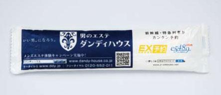 山陽新幹線おしぼり広告
