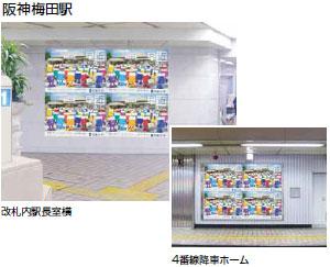 トライアングルセット 阪神梅田駅