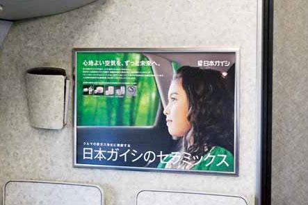 東海道・山陽新幹線B 3 額面
