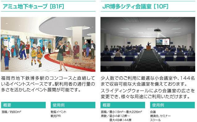 アミュ地下キューブ(B1F)・JR博多シティ会議室(10F)