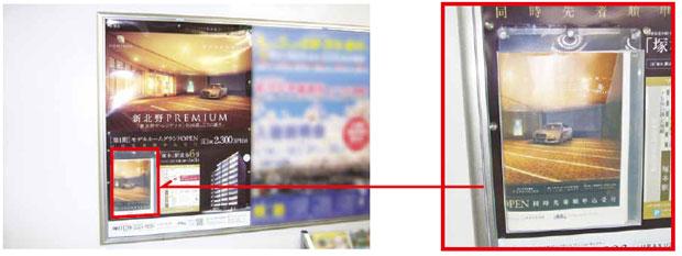 駅ばりポスター・プラス