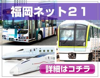 福岡ネット21