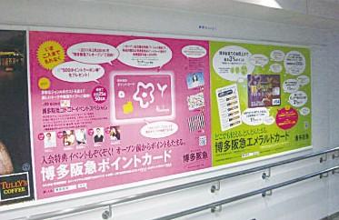 福岡ネット21(駅貼り)
