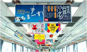 福岡ネット21中吊り福岡セット