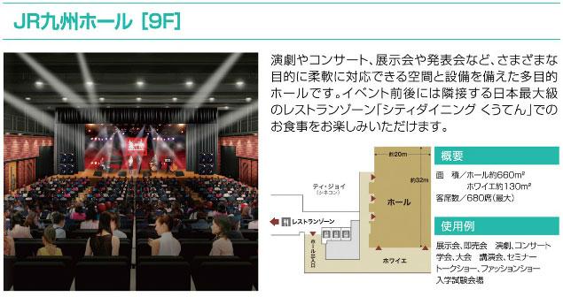 JR九州ホール9F