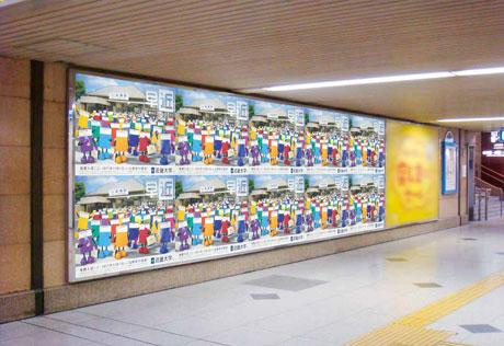 大阪駅中央中2 階1 0( 旧名称:大阪駅ワイド)