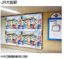 トライアングルセット 大阪駅